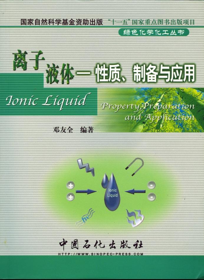 英超联赛直播液体-性质制备与应用.jpg