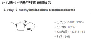 basic-info of 1-ethyl-3-methylimidazolium tetrafluoroborate