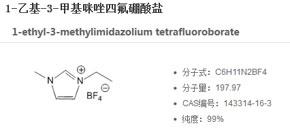 1-乙基-3-甲基咪唑四氟硼酸盐离子液体的基本信息